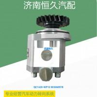 QC14/20-WP12 803068978 转向齿轮泵