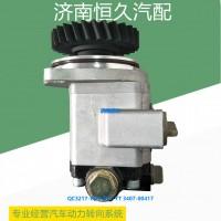 QC32/17-WP12N1-YT 3407-00417 转向齿轮泵