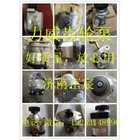 QC22/14-ST  潍柴WD615  助力泵 齿轮泵