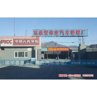 滦平县大中型机动车维修厂,道路救援清障