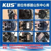 大福供应KUS3602525-51BQ液位传感器