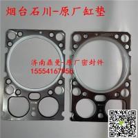 潍柴WD615 汽缸垫 612600040355