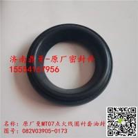 曼 MT07 发动机点火线圈衬套油封 082V03905-0173