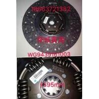 WG9439161003/荣成黄海395离合器片