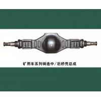 矿用车系列铸造中后桥壳总成【山东修健重卡车桥】