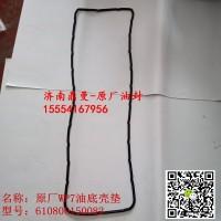 潍柴WP7发动机油底壳垫 610800150082