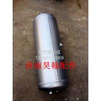 中国重汽豪瀚储气筒豪瀚铝制储气筒总成40L原厂