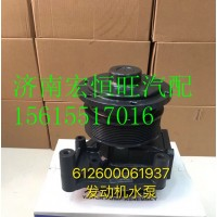 612600061937潍柴WP10发动机水泵总成