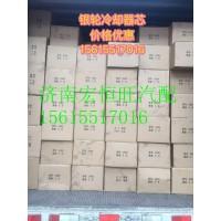 61800010113潍柴WD618发动机冷却器芯