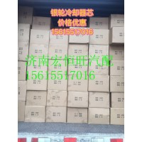 VG1500010335重汽WD615发动机冷却器芯