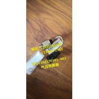 重汽发动机  气压传感器