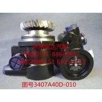 华菱重卡液压转向油泵、助力泵3407A40D-010