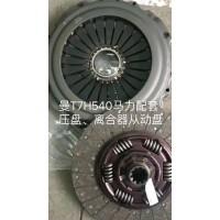 曼T7H540马力配套 压盘、离合器从动盘