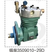 锡柴奥威空压机总成3509010-29D