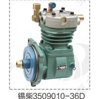 锡柴空压机总成3509010-36D