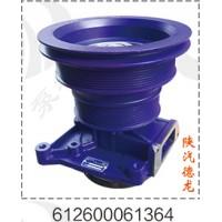 陕汽德龙水泵总成612600061364