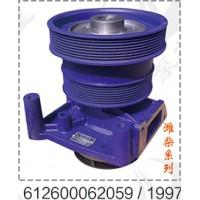北奔一汽水泵总成612600062059