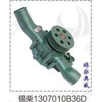 奥威水泵总成1307010B36D