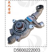 东风雷诺水泵总成D5600222003