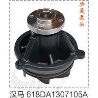 华菱汉马泵头618DA1307105A