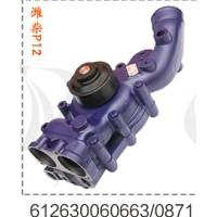 潍柴P12水泵总成612630060663-0871