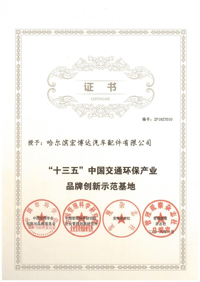 """""""十三五""""中国交通环保产业品牌创新示范基地"""