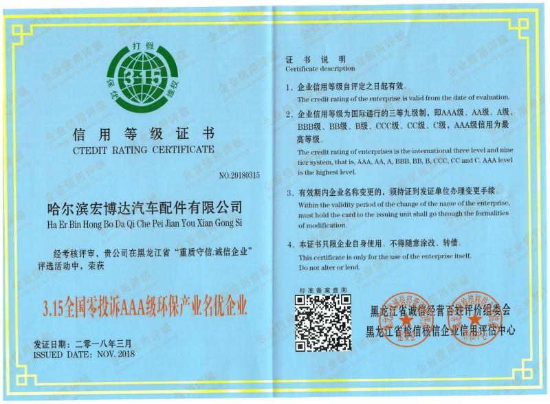 3.15全国零投诉AAA级环保产业名优企业