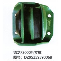 【绿巨人】德龙F3000后支撑DZ95259590068