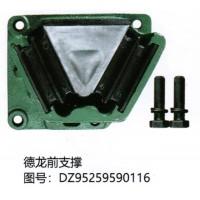 【绿巨人】德龙前支撑DZ95259590116
