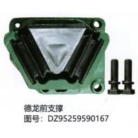 【绿巨人】德龙前支撑DZ95259590167