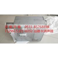 712W15101-0032汕德卡消声器