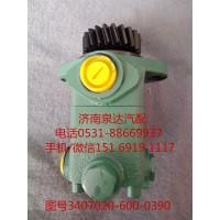 一汽解放液压转向油泵、助力泵3407020-600-0390