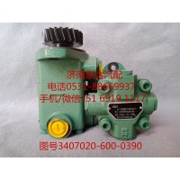 一汽解放液压转向油泵、助力泵3407020C600-0390