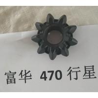富华470行星齿轮【专业生产齿轮】