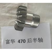 富华470后半轴齿轮【专业生产齿轮】