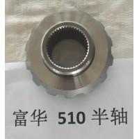 富华510半轴齿轮【专业生产齿轮】