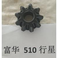 富华510行星齿轮【专业生产齿轮】