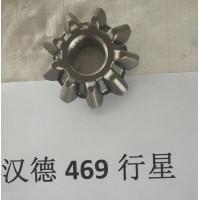汉德469行星齿轮【专业生产齿轮】