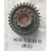重汽AC16主动齿轮12齿(磨齿)【专业生产齿轮】