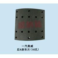 一汽奥威 后A刹车片(16孔)