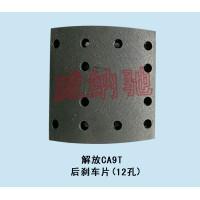 解放9T  后刹车片(12孔)
