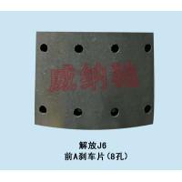 解放J6 前A刹车片(8孔)