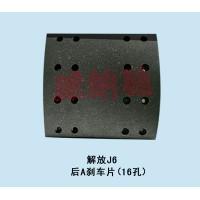 解放J6 后A刹车片(16孔)