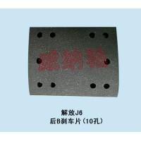 解放J6 后B刹车片(10孔)