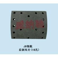 J6领航  后刹车片(16孔)