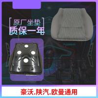 陕汽德龙F3000/F2000/奥龙重汽豪沃欧曼主座椅坐垫海绵垫原厂正品