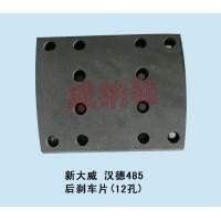 新大威485  汉德485  后刹车片(12孔)