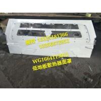 重汽汕德卡C7H 低地板散热器面罩