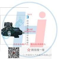 动力转向器/方向机总成/动力转向器(方向机270046000109
