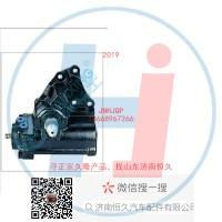 动力转向器/方向机总成/动力转向器(方向机1108934000033